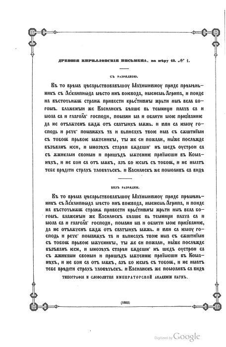 DXKirillovskiy_1852.jpg