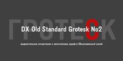DXOldStandardGroteskNo2