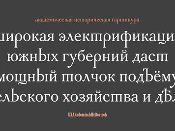 Шрифт Академический исторический/DXAkademischHistorisch