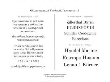 Шрифт Обыкновенный Учебный.