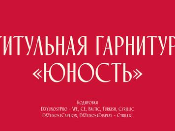 Титульная гарнитура Юность/DXYunost