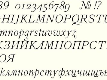 Проект начертания Italic Эльзевира Вольфа.