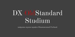 DXOldStandardStudium