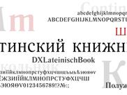 Шрифт Латинский книжный полужирный/LateinischBook Bold