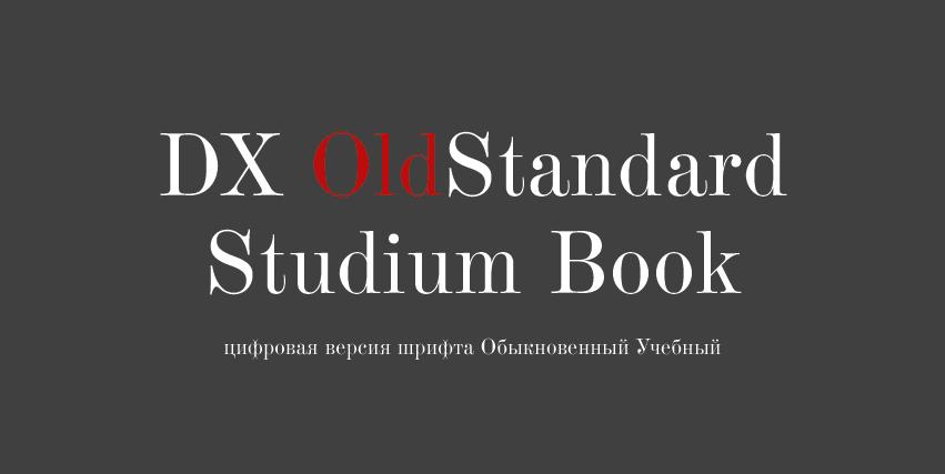DXOldStandardStudiumBook