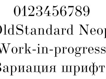 Копия Шрифт Обыкновенный Неофит.
