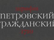 Обновление шрифта Петровский гражданский/DXGrazhdanskiy1710.