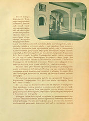 Товарищество скоропечатни А.А. Левенсон, 1903 г