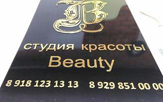 Золотая табличка