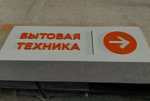 Табличка для магазина