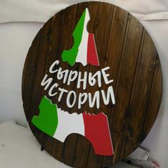 Фигурный логотип