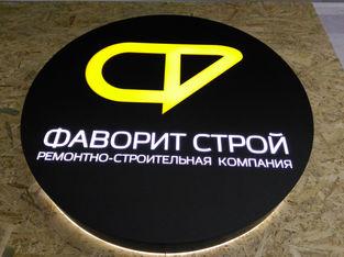 Фигурный световой логотип