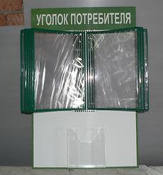 Уголок покупателя с перекидными карманами