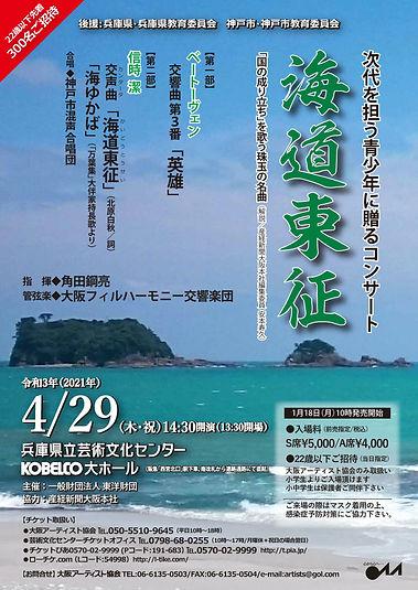 海道東征20210429.jpg