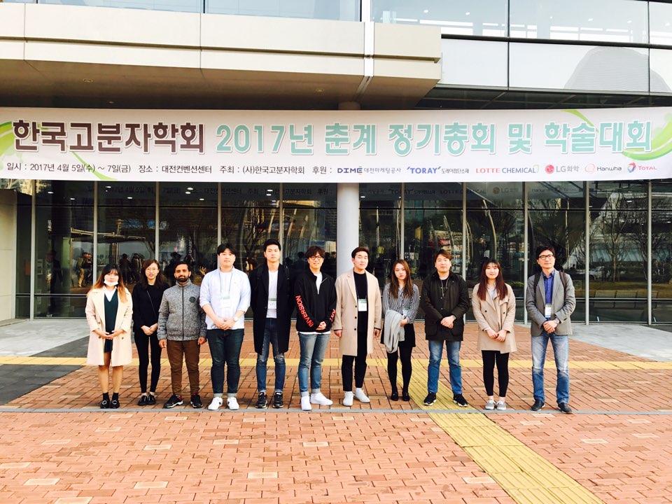 2017 춘계 고분자학회
