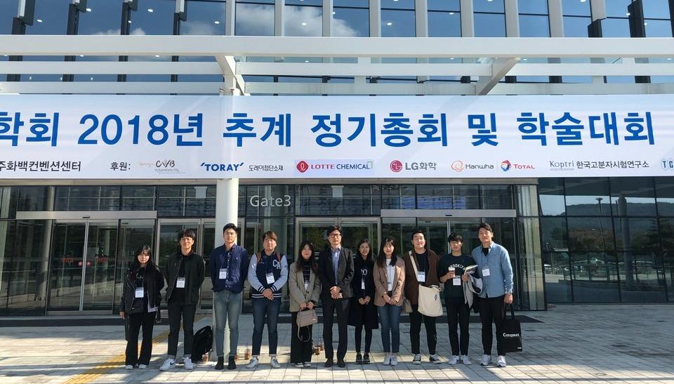 2018 추계 한국고분자학회_edited