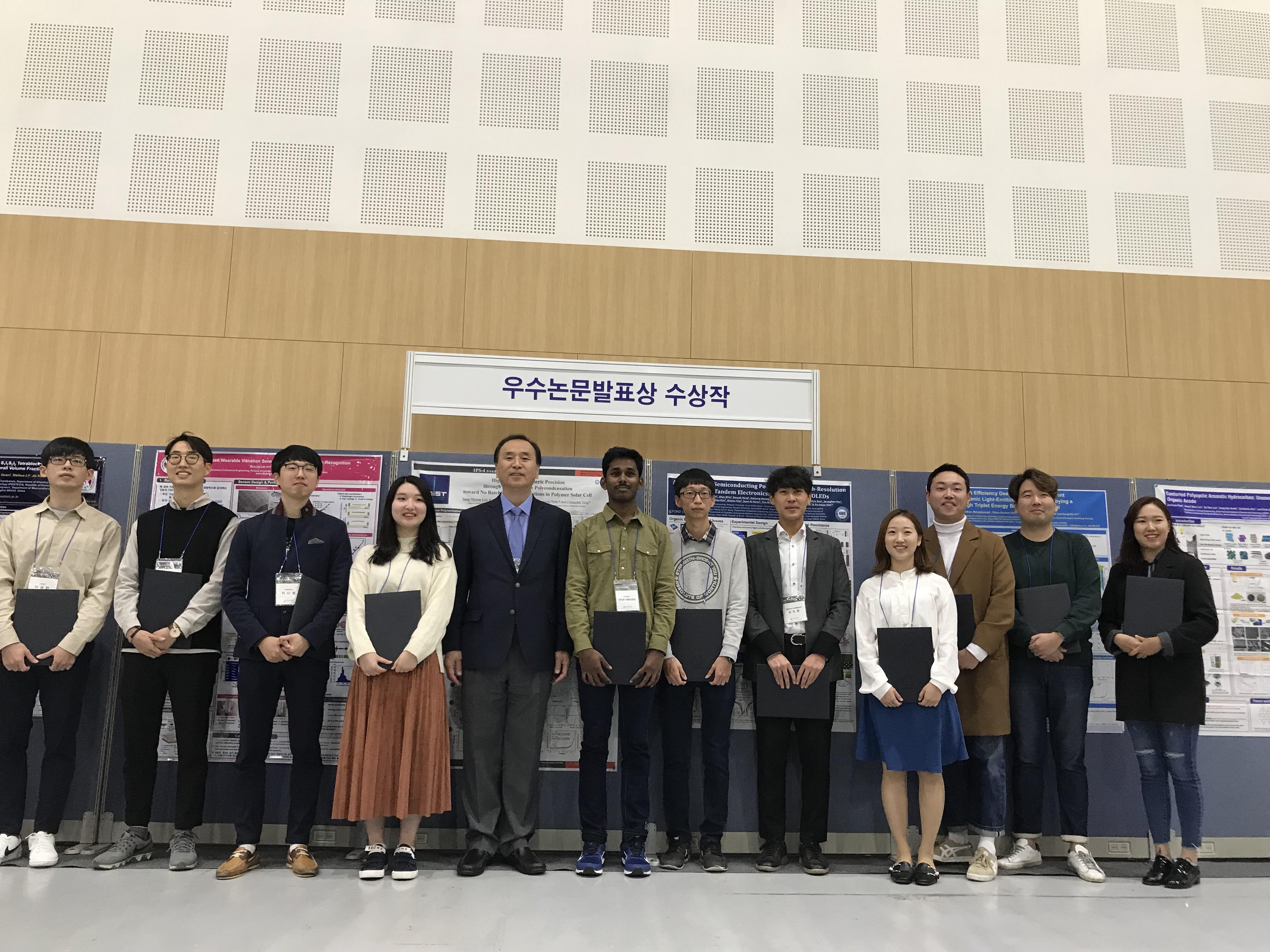 2018 추계 고분자 학회-한울오빠 수상2