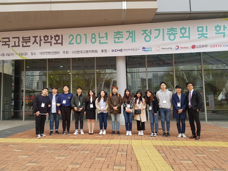 2018 춘계 고분자 학회
