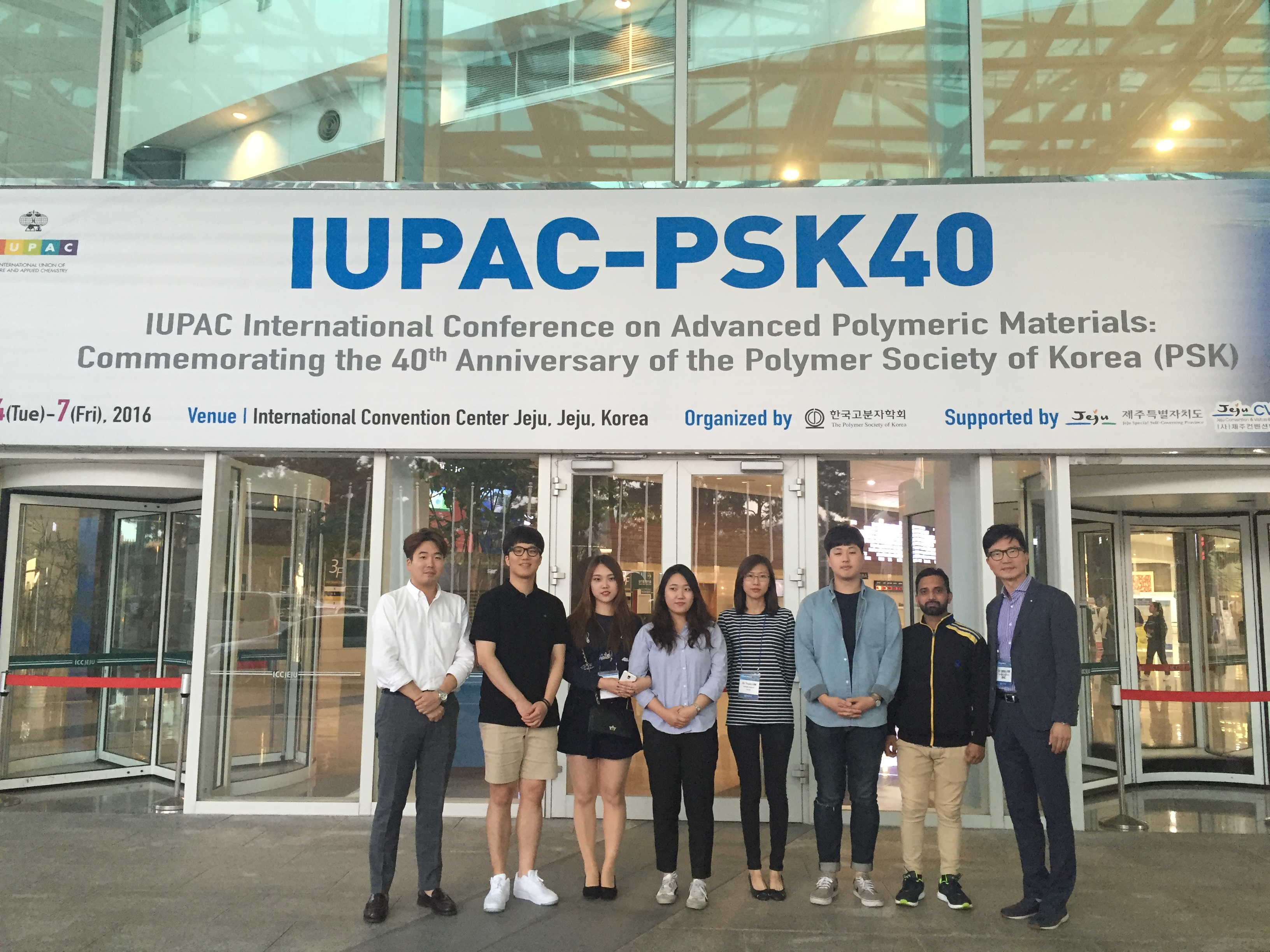 IUPAC 학