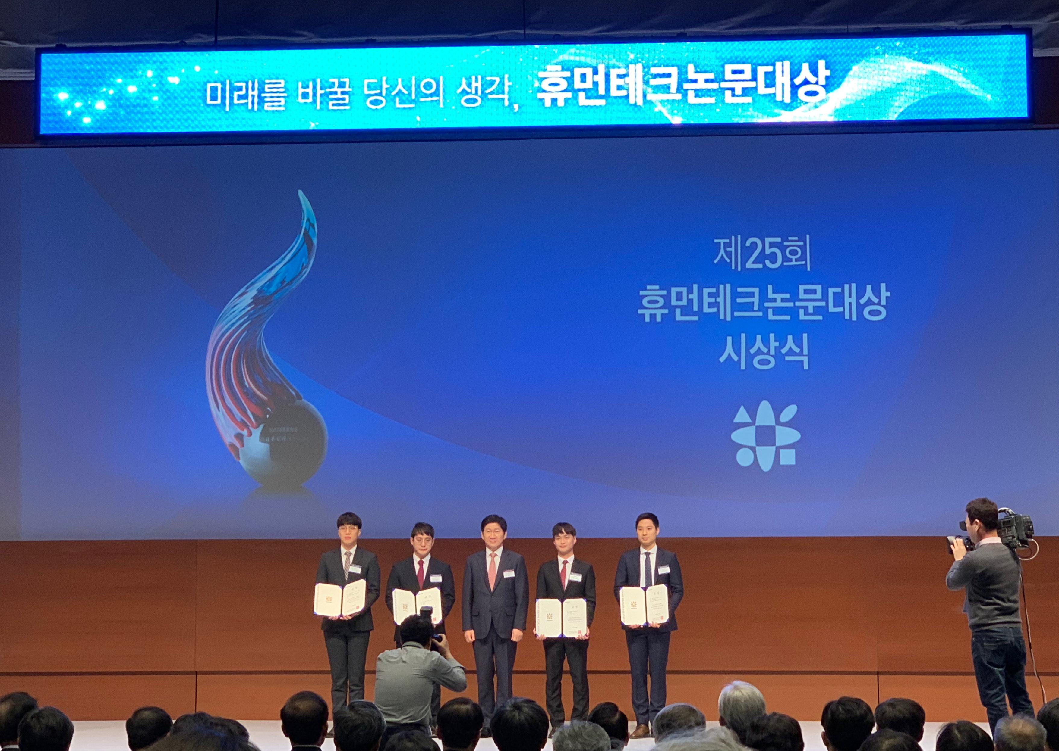 삼성휴먼테크대상5