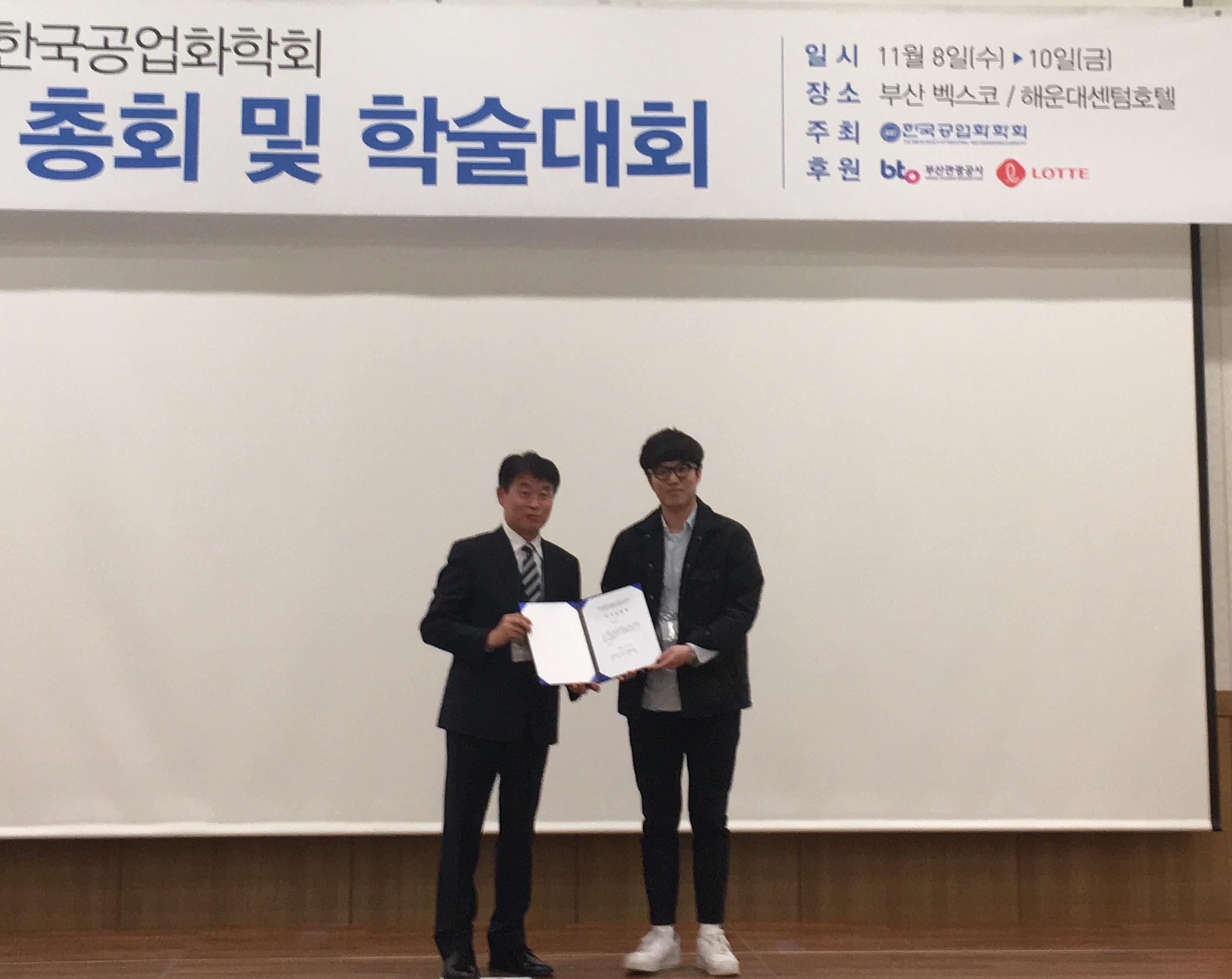 2017 추계 한국공업학회 포스터 수상