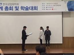 2017 한국공업화학회