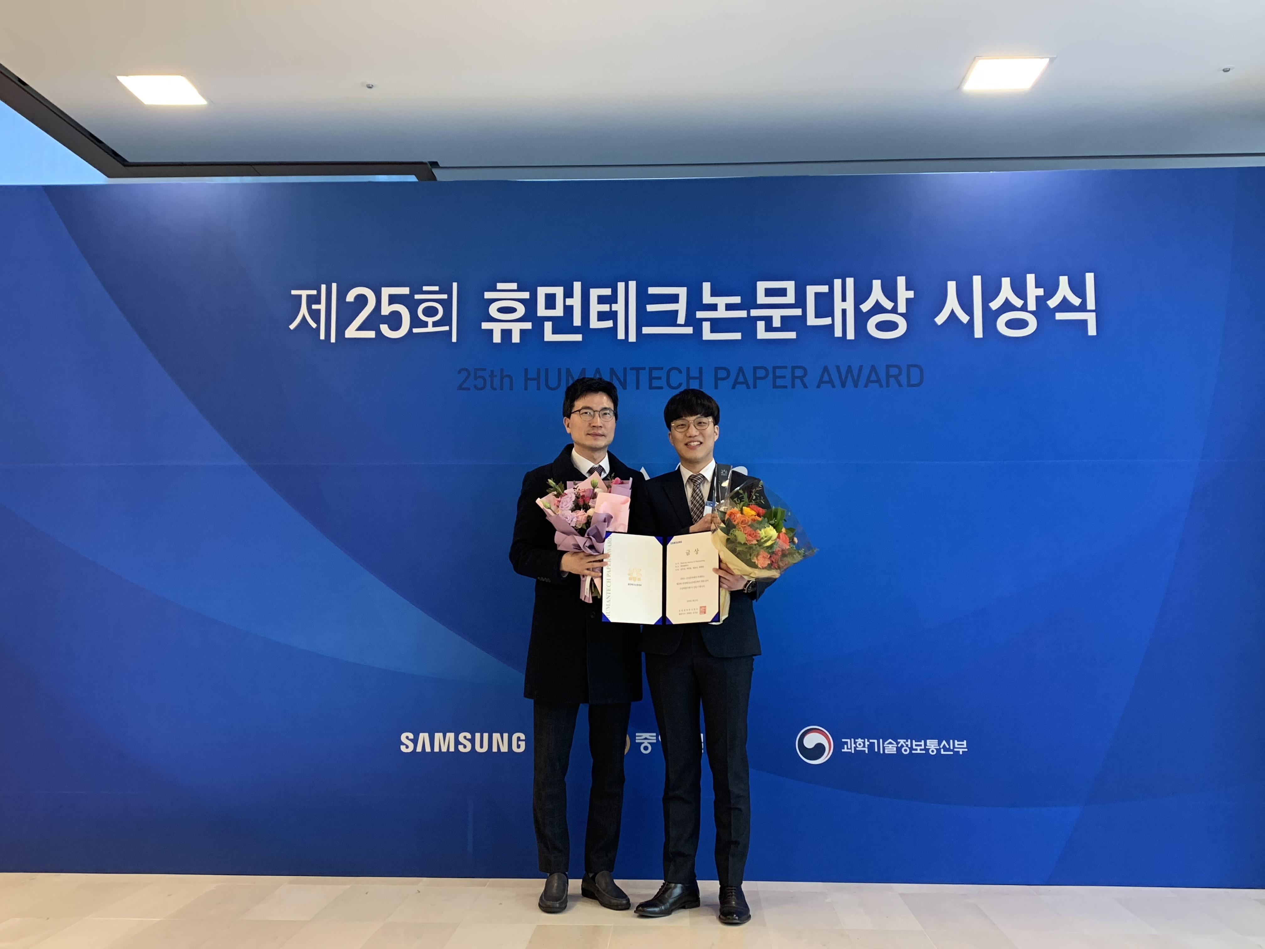 삼성휴먼테크대상