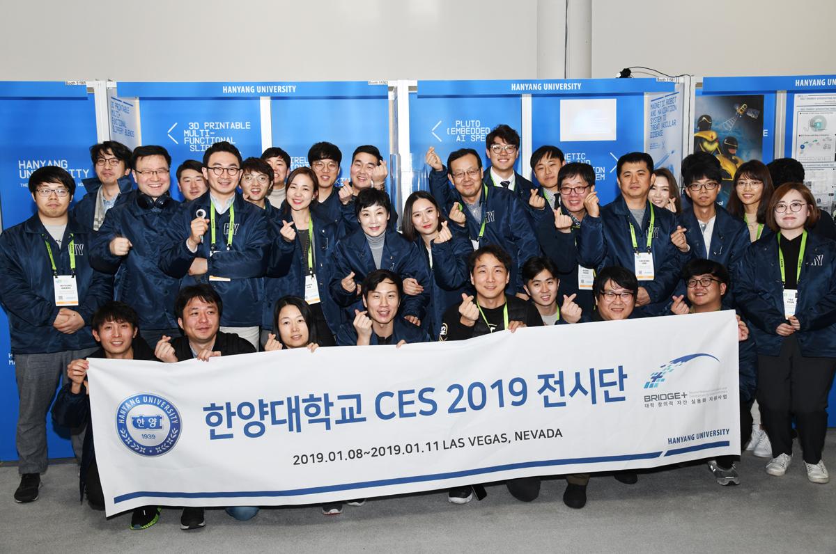 CES 2019-한양대 단체