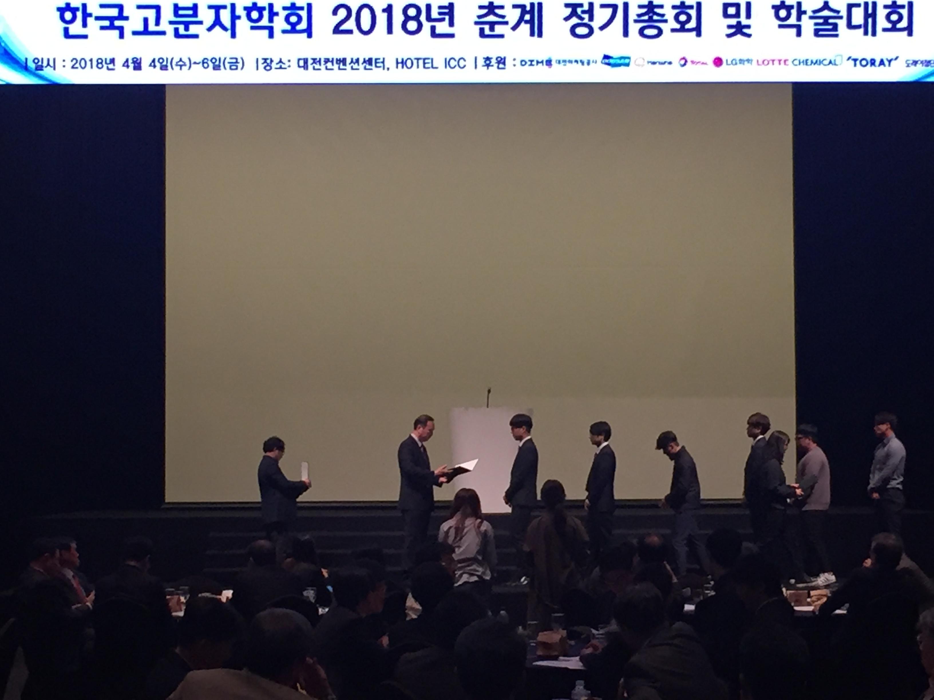 2018 춘계 고분자학회 오랄 수
