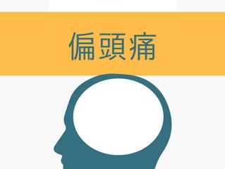 偏頭痛 Migraine