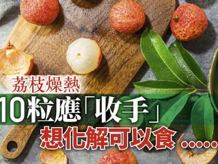 《香港01》訪問:一粒荔枝三把火? 中醫師教路:西瓜、綠豆沙可降火消燥熱