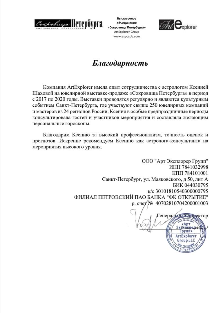 Благодарность Ксения Шахова астролог.jpg