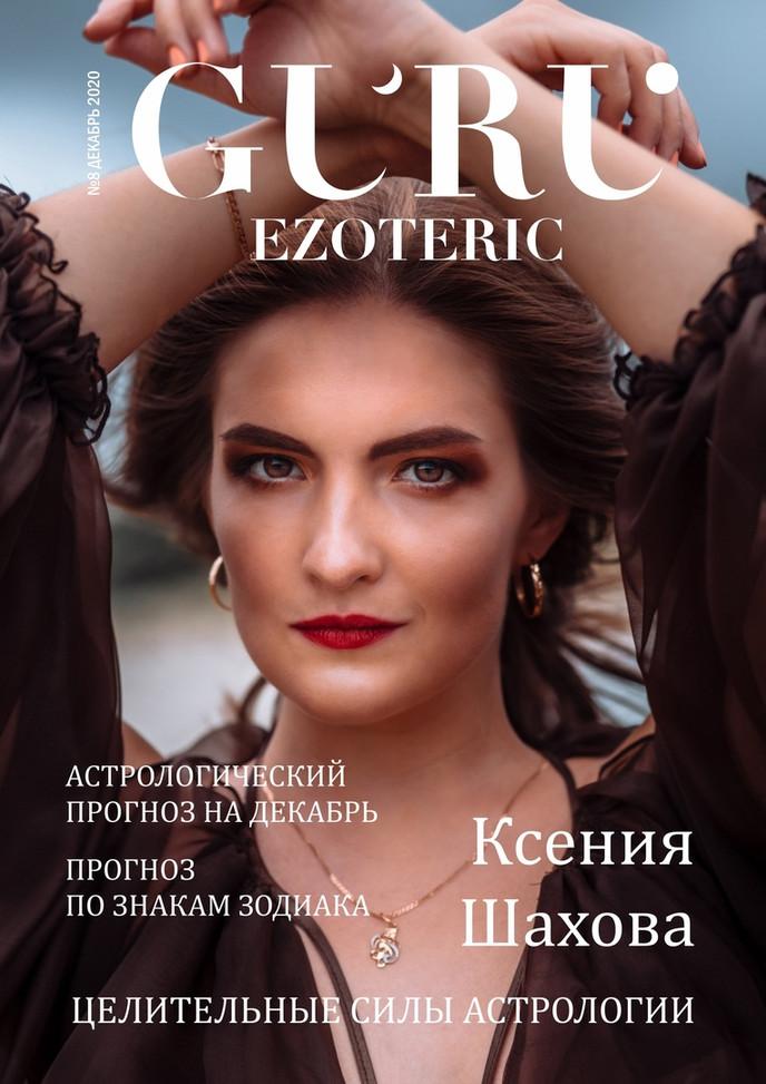 Журнал GURUezoteric. Астролог Ксения Шах