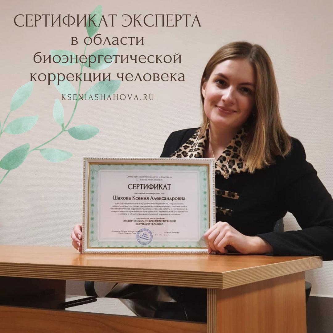 Сертификат Ксения Шахова.png