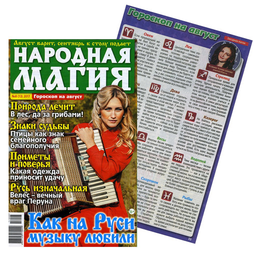 Статьи. Астролог Ксения Шахова