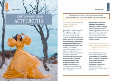 Журнал GURUezoteric. Астролог Ксения Шахова