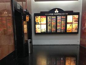 Lobby of Singapore Shopping Centre