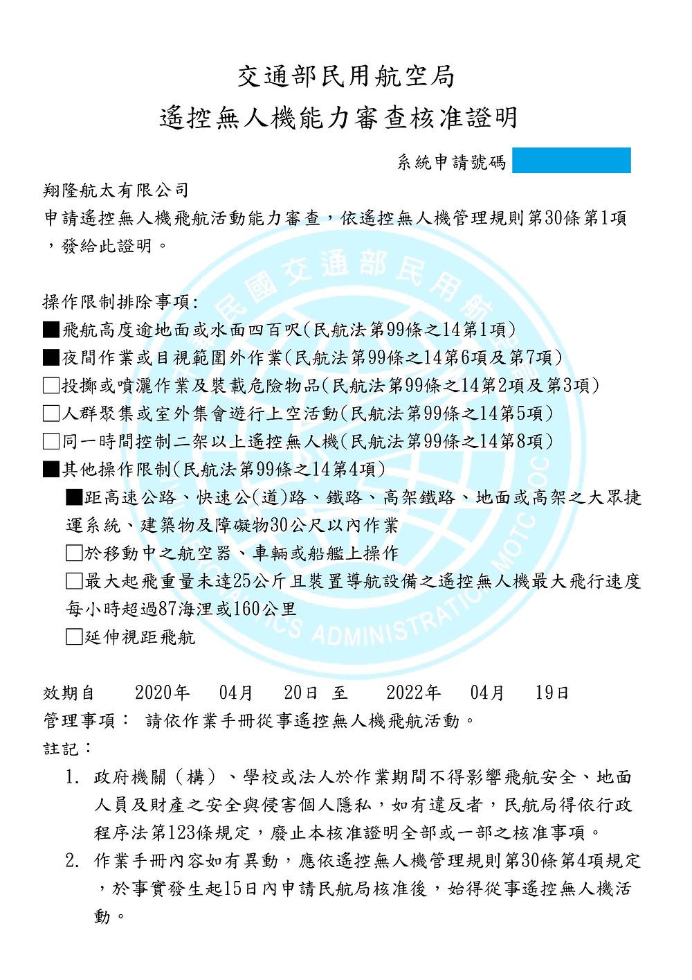 翔隆航太的法人能力審查核准證明書。來源:翔隆航太,未經許可請勿以任何形式轉載。