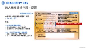 翔隆無人機高級操作證-反面。圖片來源:翔隆航太,未經許可請勿以任何形式轉載。