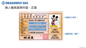 翔隆無人機高級操作證-正面。圖片來源:翔隆航太,未經許可請勿以任何形式轉載。
