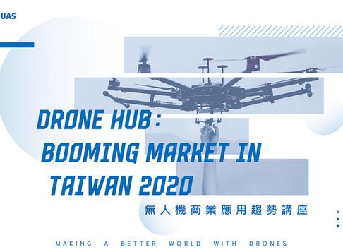 智慧城市狂想曲 翔隆航太推無人機應用普及化開拓新藍海