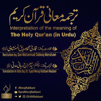 box-audio-quran.jpg