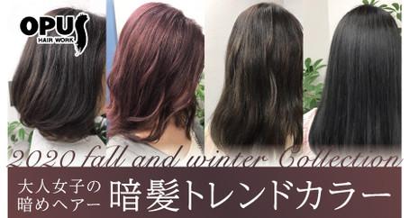 【2020秋冬 トレンド暗髪カラー】吉祥寺の美容室 オーパスで髪を大人女子の暗めヘアカラーへチェンジ!