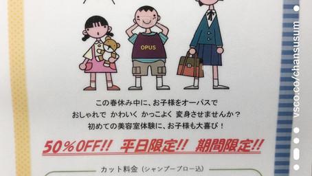 春休み企画🌸 キッズ&スクールカットキャンペーン3月9日から実施!!