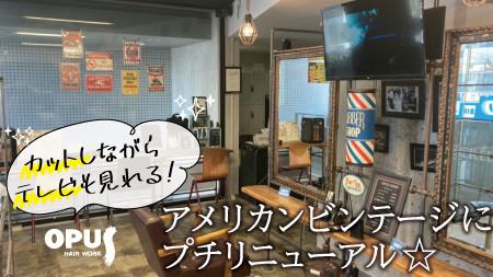 カットしながらテレビも見れる !?吉祥寺の美容室OPUS CREER (オーパス クリエ)プチリニューアル !! アメリカンビンテージに☆