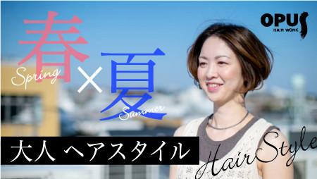 【大人女性のデザインカラー♪】吉祥寺の美容室ヘアー ワーク オーパス 2021春夏スタイルコレクション