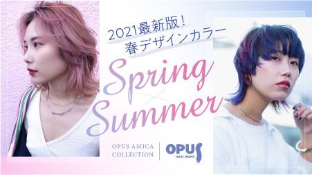 吉祥寺の美容室オーパス アミカオススメ♡2021 S/S スタイルコレクションをご紹介!