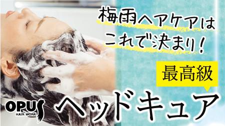 【梅雨のヘアケアはこれで決まり!】最高のヘッドスパ!ヘッドキュアの魅力とは?