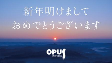 新年のご挨拶【吉祥寺の美容室 ヘアー ワーク オーパス】