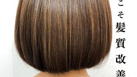 エイジングケアにも髪質改善。